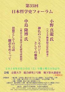 2018.summer.jp-日本哲学史フォーラム35